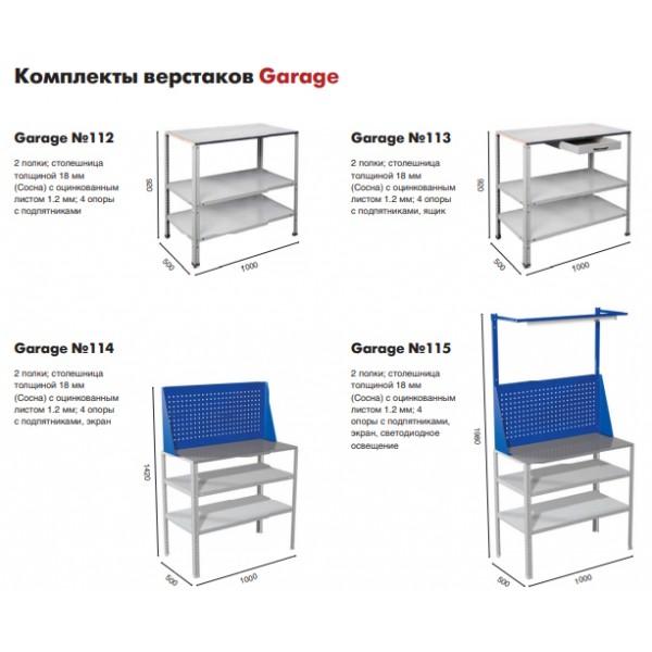 Верстак Garage SET 1