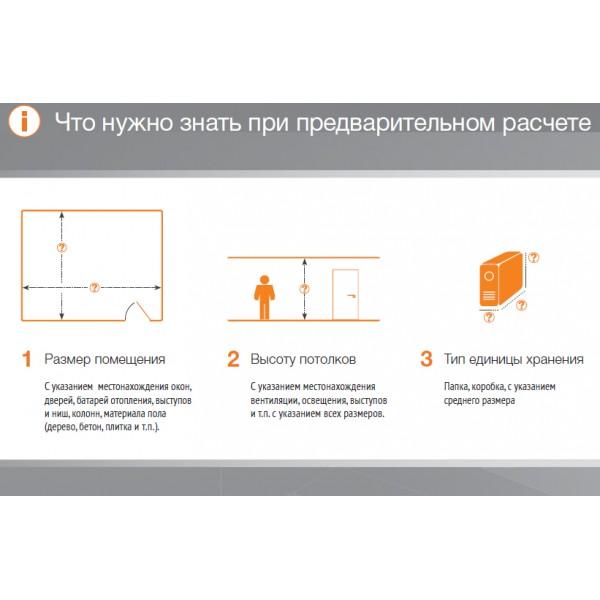 """Система мобильных стеллажей SAFEMOS (надстройка """"ЭКОНОМ"""")"""